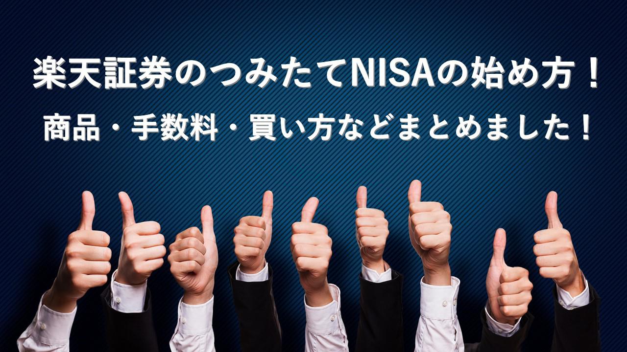 楽天証券のつみたてNISAの始め方!商品・手数料・買い方などまとめました!