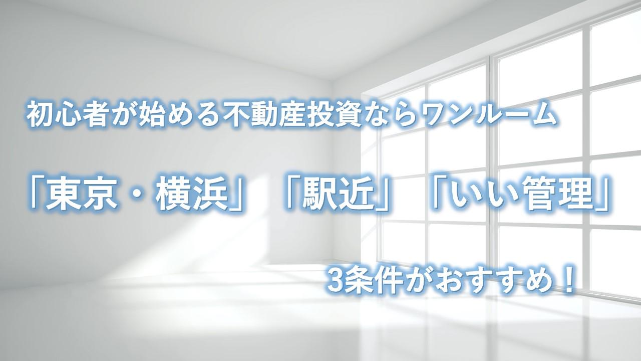 初心者が始める不動産投資ならワンルームで「東京・横浜」「駅近」「良い管理」の3条件がおすすめ!