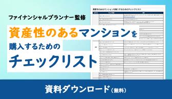資産性のあるマンションを購入するためのチェックリスト