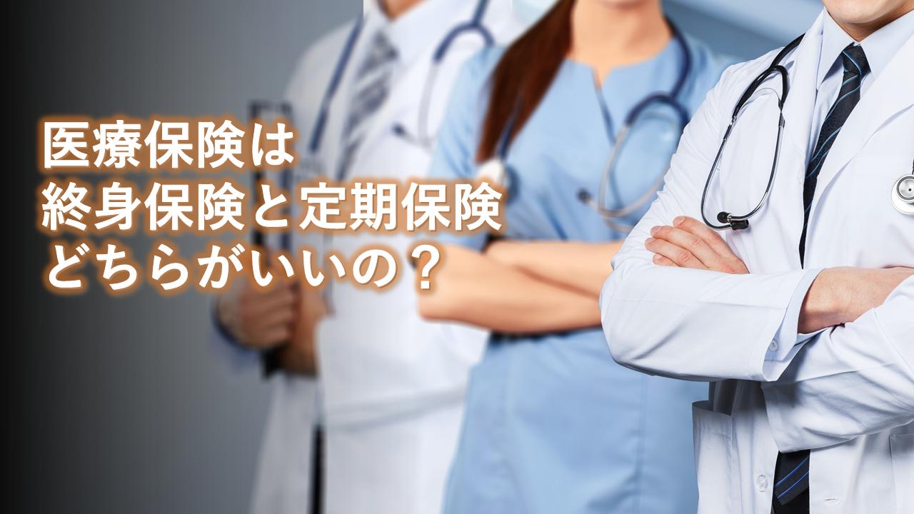 医療保険は終身保険と定期保険どちらがいいの?