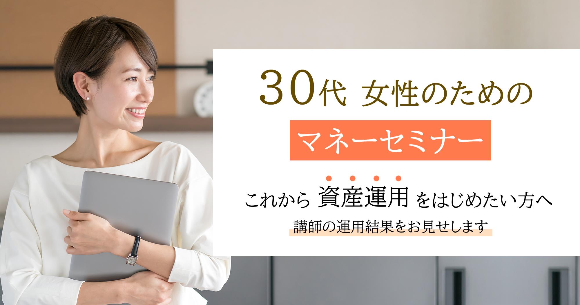 30代 女性のためのマネーセミナー ~これから資産運用をはじめたい方へ~