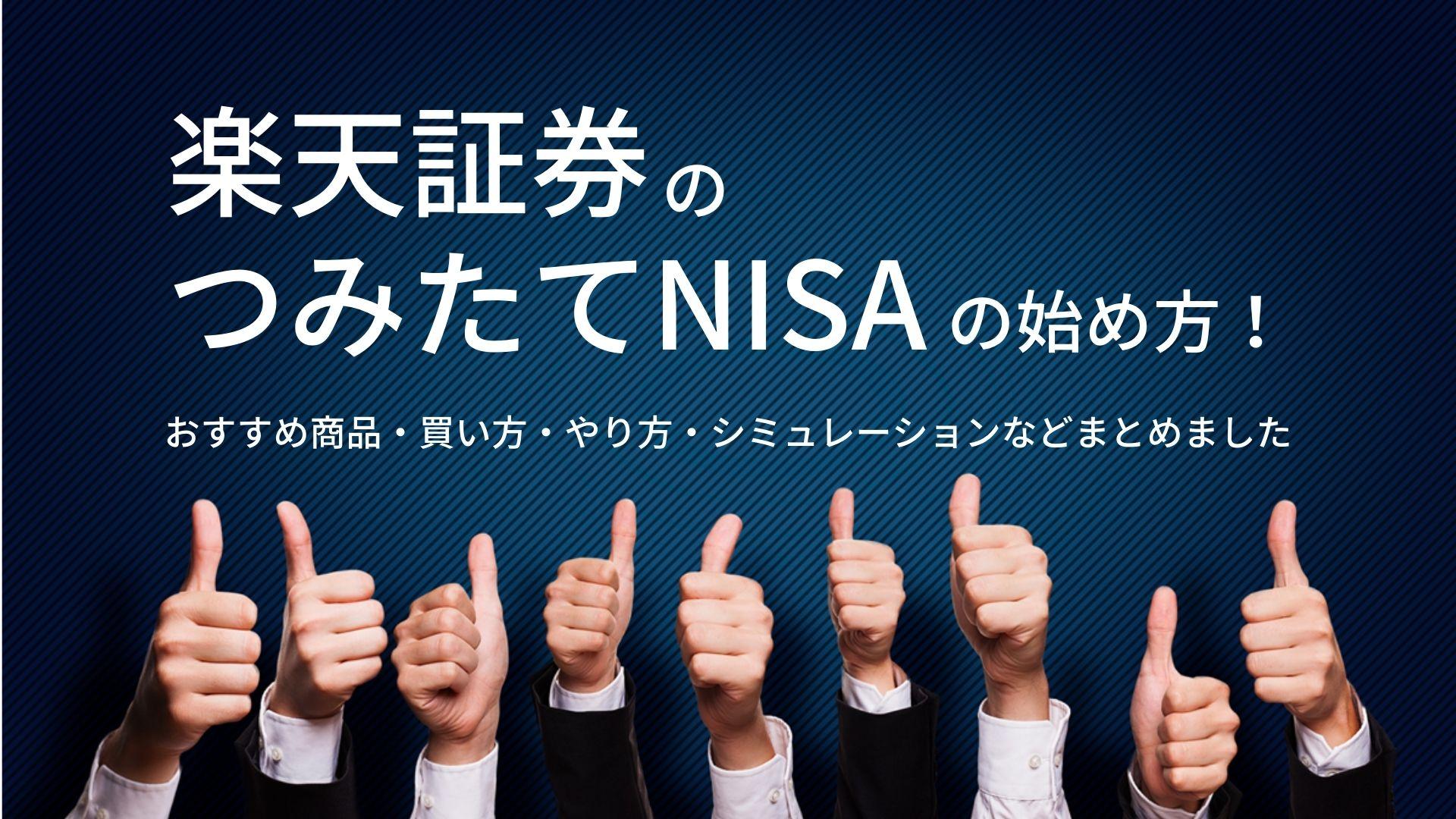 楽天証券のつみたてNISAの始め方!おすすめ商品・買い方・やり方・シミュレーションなどまとめました!